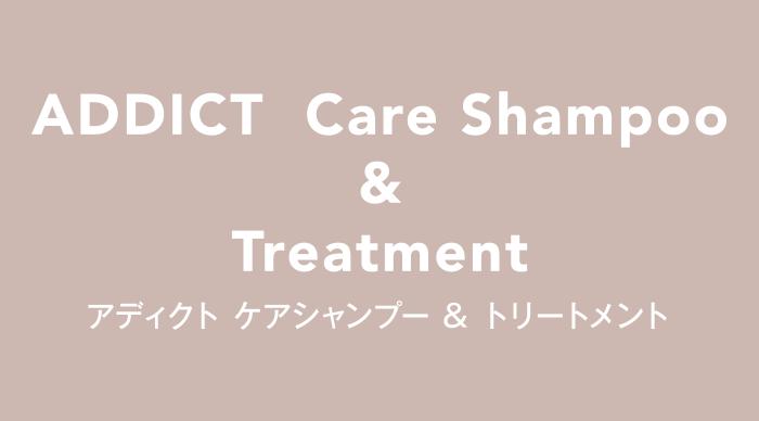 ADDICT  Care Shampoo & Treatment アディクト ケアシャンプー&トリートメント