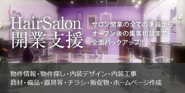 サロン開業支援